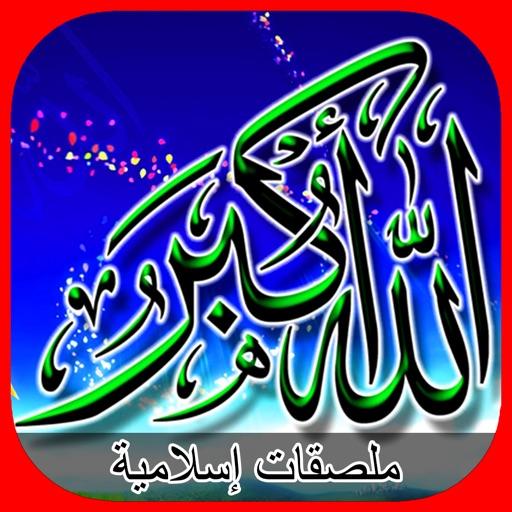 ملصقات دينية و إسلامية رمضانية image