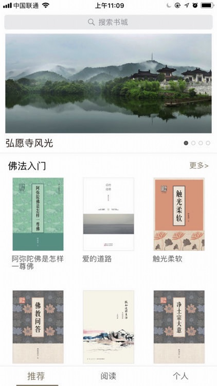 Amida18 Books screenshot-3