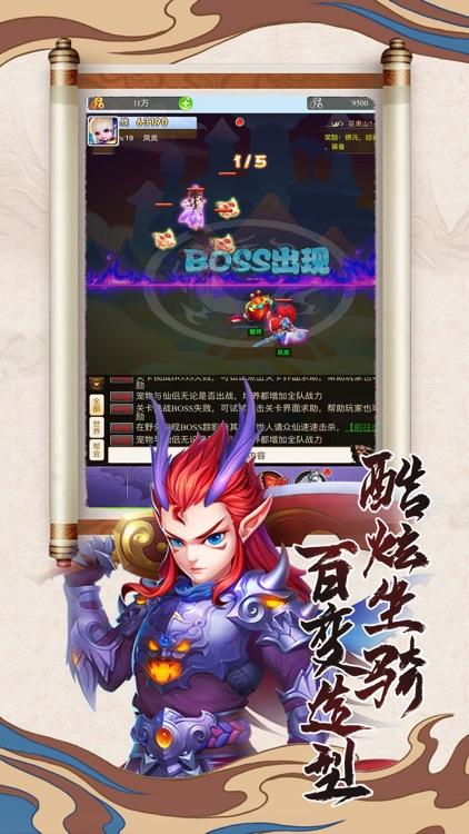 梦话捉妖记-玩转Q版西游 screenshot-4