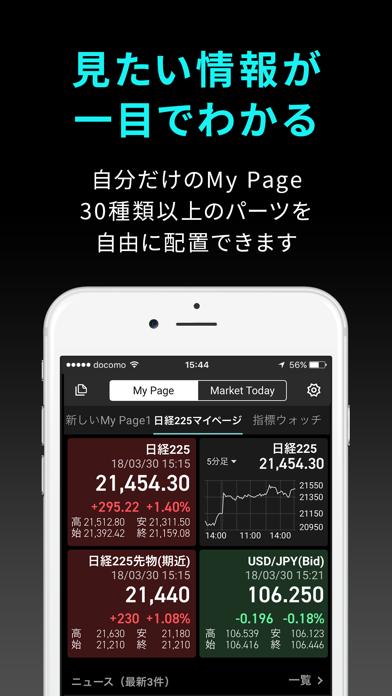 iSPEED - 楽天証券の株アプリ ScreenShot5