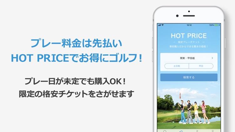 ゴルフ場予約 -GDO(ゴルフダイジェスト・オンライン)- screenshot-4