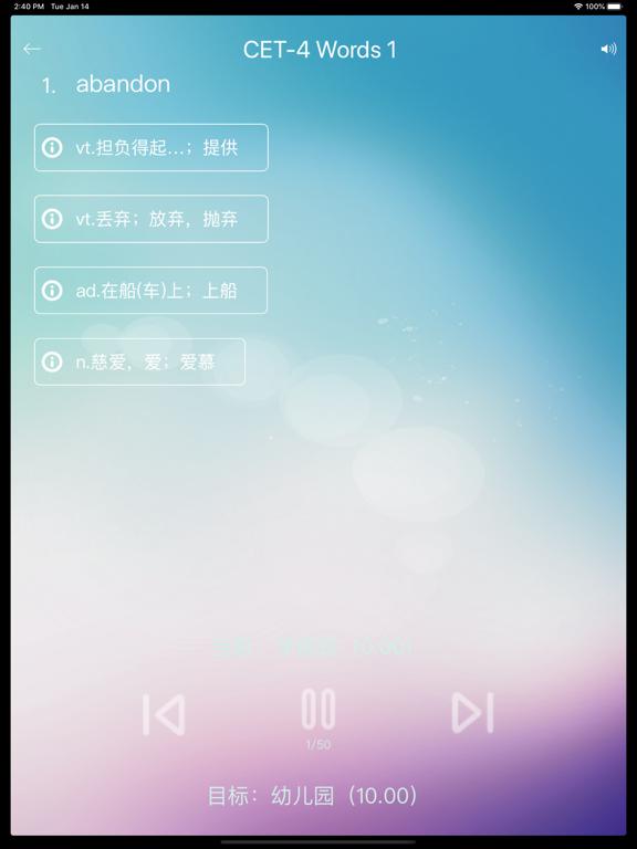 新概念英语课文单词动画第一二册 screenshot 10