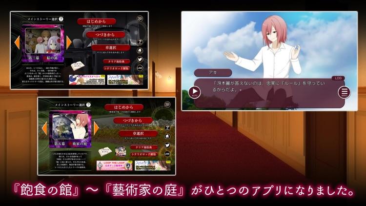 LTL飽食の館~藝術家の庭 screenshot-4