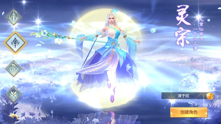 仙路-玄幻仙侠之旅 screenshot-6