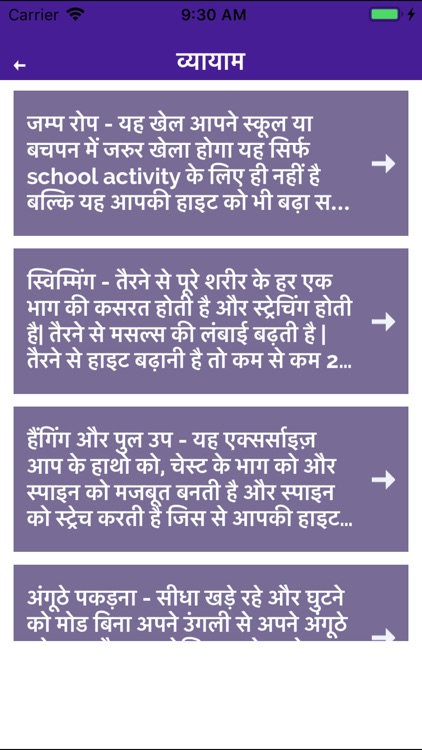 Height gain tips in Hindi screenshot-4