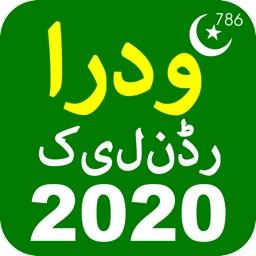 Urdu Calendar 2020