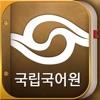 국립국어원 표준국어대사전 (개정판) - iPhoneアプリ