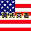 流利的说美式商务英语口语HD - iPhoneアプリ
