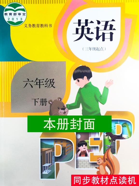 六年级下册英语PEP小学人教版同步教材点读机 screenshot 8