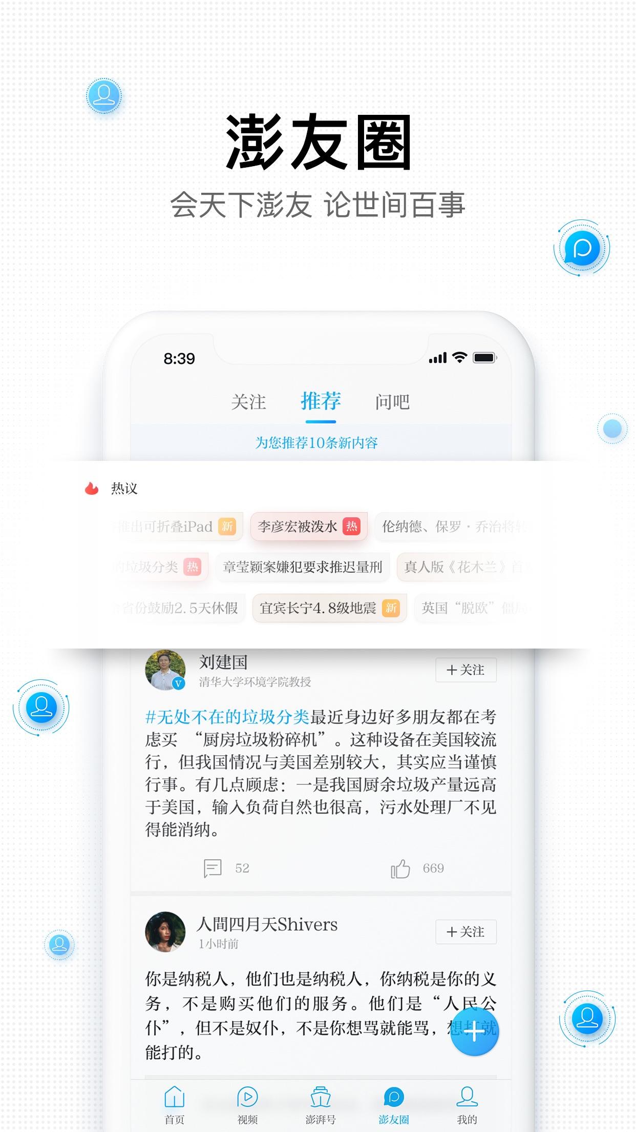 澎湃新闻 Screenshot