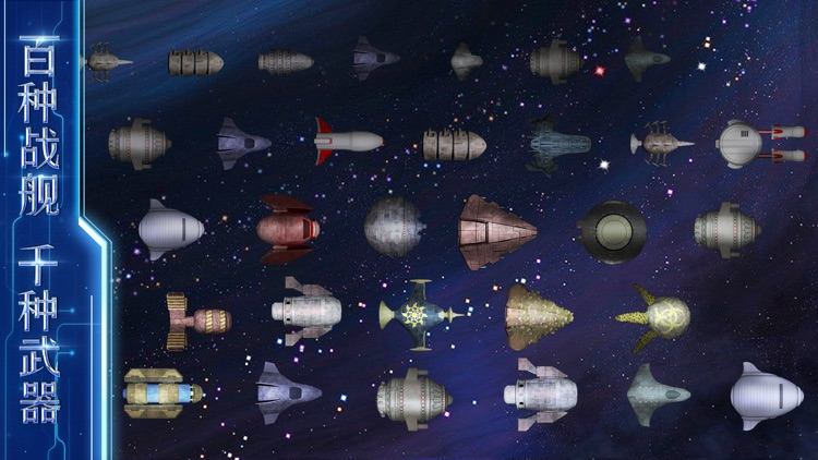 星河纪元 screenshot-1