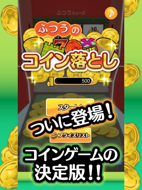 ふつうのコイン落とし ゲーセンで人気のコインゲームのおすすめ画像1