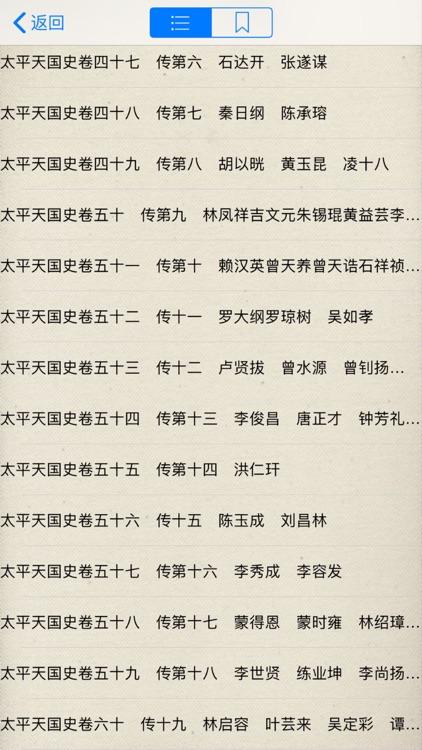 二十四史(古今中外历史) screenshot-4