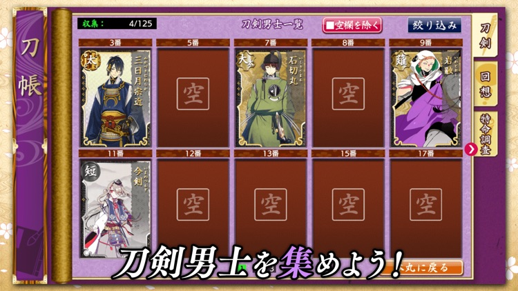 刀剣乱舞-ONLINE- Pocket screenshot-4