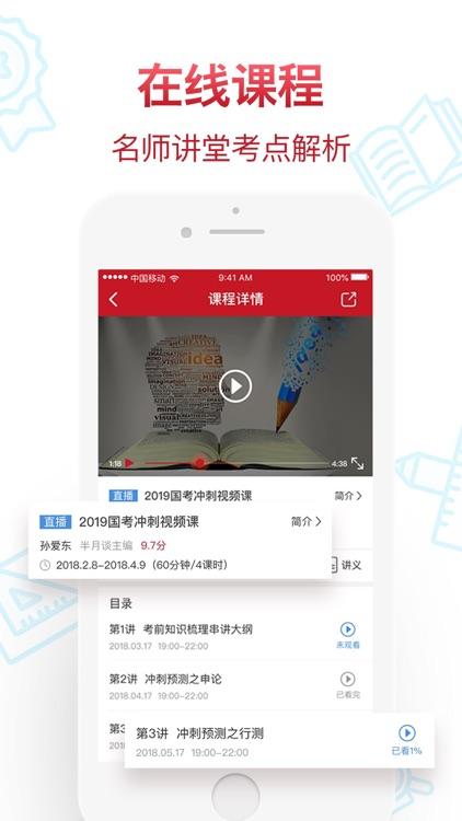 半月谈-公务员公考事业单位学习平台 screenshot-4