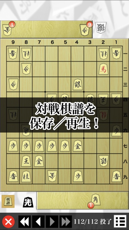 将棋盤 screenshot-1
