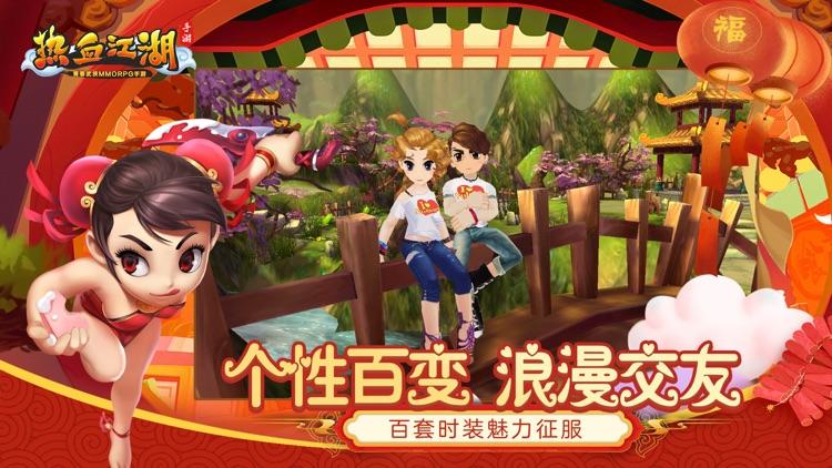 热血江湖- 双喜临门 百变飞升 screenshot-4