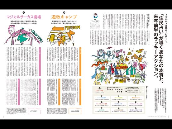 anan magazineのおすすめ画像3