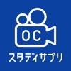 スタディサプリ OCカメラ