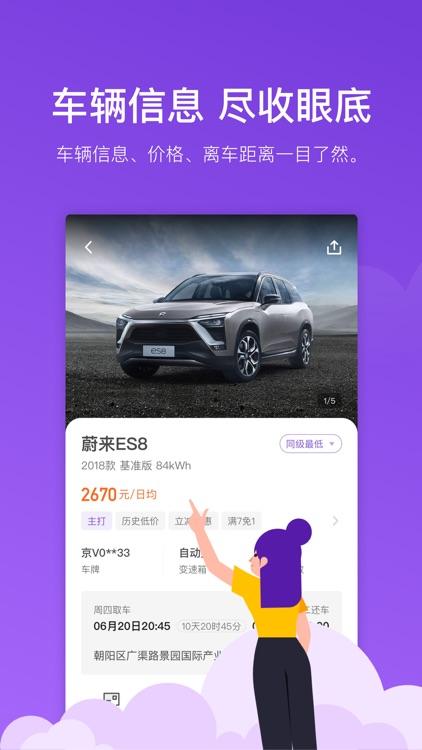 瓜子租车-租车平台自驾旅游用车 screenshot-3