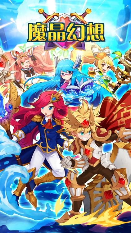 魔晶幻想-二次元冒险卡牌游戏 screenshot-0