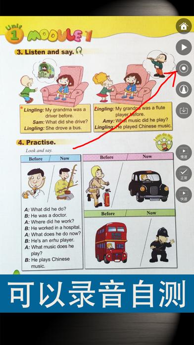 点击获取外研社版小学英语五年级下册同步教材点读机