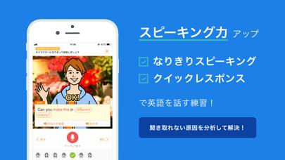 英会話、英語リスニング - スタディサプリENGLISH ScreenShot3