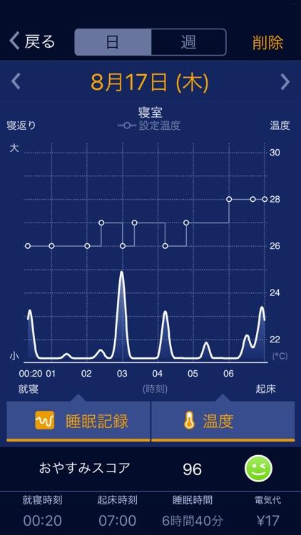 おやすみナビ screenshot-4
