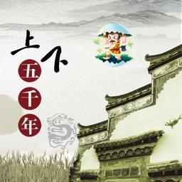 中华上下五千年 - 优质有声音频