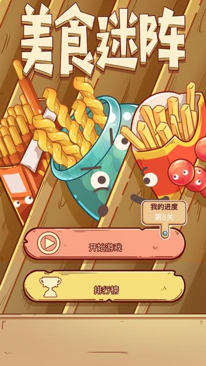 美食迷阵 screenshot-0