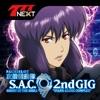 サミー(Sammy) パチスロ攻殻機動隊S.A.C. 2nd GIG【777NEXT】の詳細