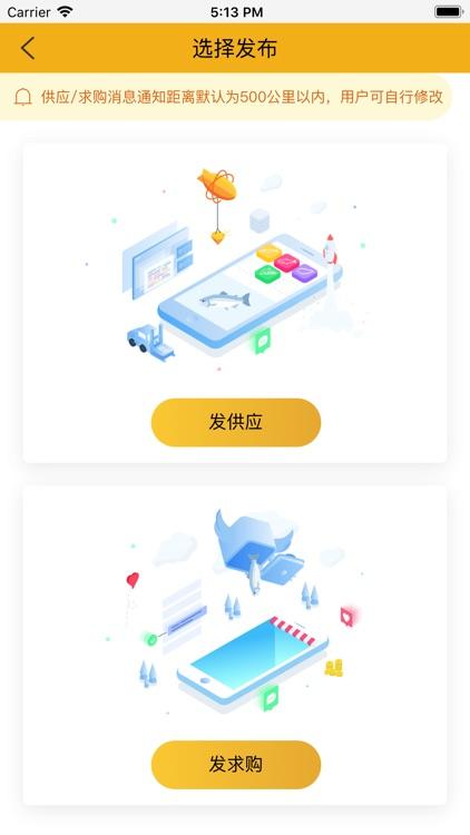 鱼拉拉 screenshot-3