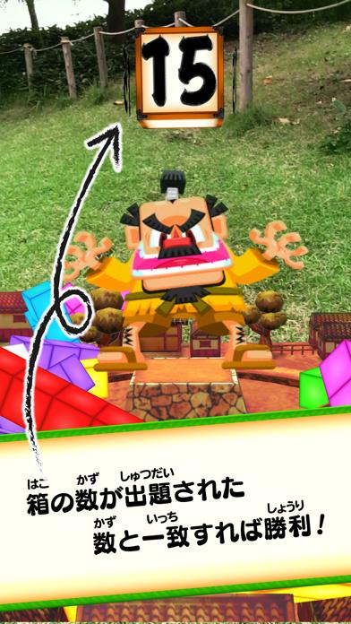算数忍者AR〜対戦!箱かぞえの巻〜のおすすめ画像2