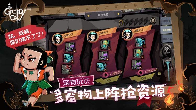 贪婪洞窟2-葫芦娃联动 screenshot-4