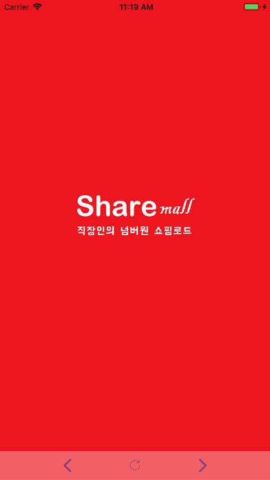 쉐어몰 app image