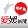 愛媛新聞 - iPhoneアプリ