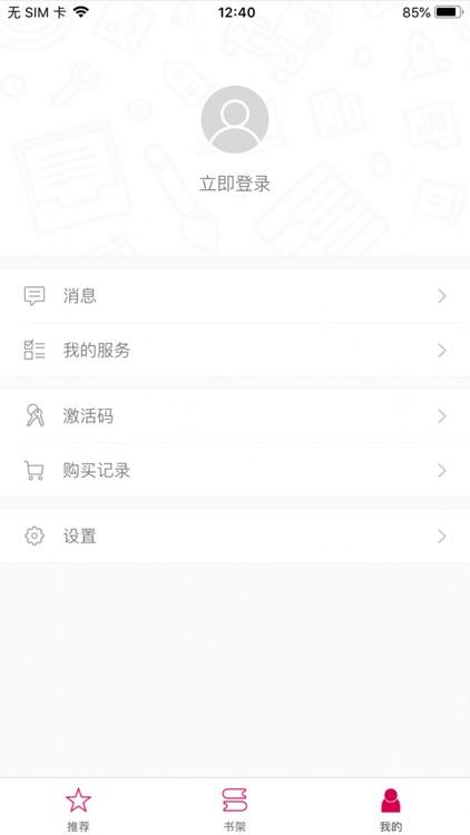 悦库有声小说 screenshot-5