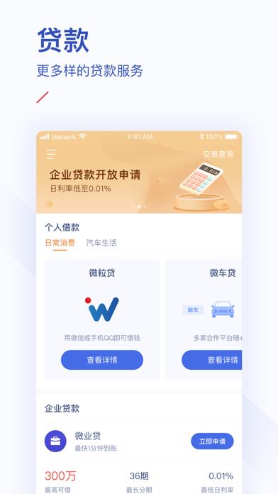 微众银行 screenshot four