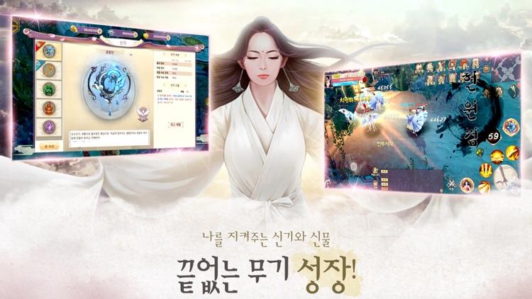 삼생삼세M screenshot-4
