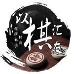 中国象棋(以棋汇友) - 水墨风人工智能AI版