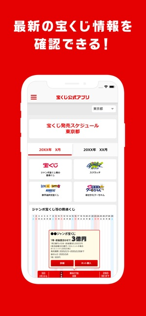 公式 サイト アプリ 宝くじ