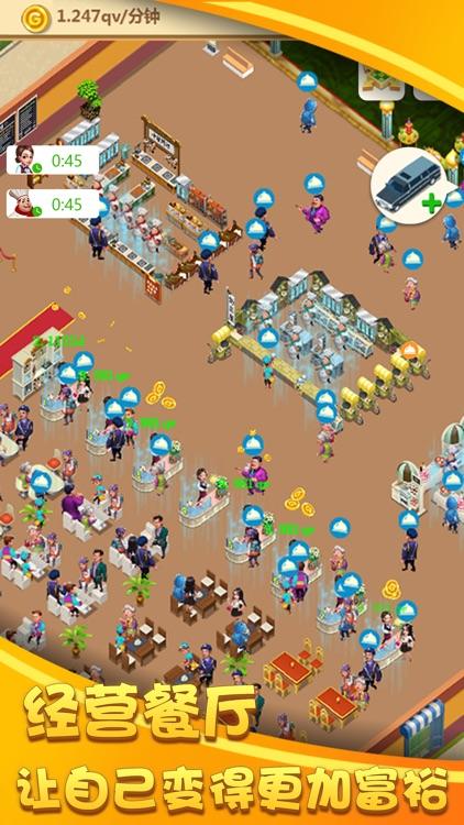 开心餐厅 screenshot-0