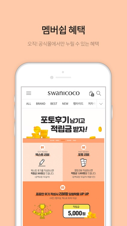 SWANICOCO 스와니코코 screenshot-4