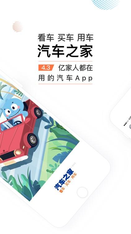 汽车之家-4.3亿家人都在用的汽车App