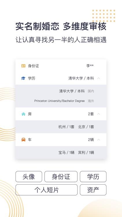 Adore(爱到)-高端实名制婚恋交友平台 screenshot-4