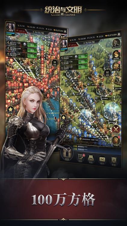 统治与文明 screenshot-3