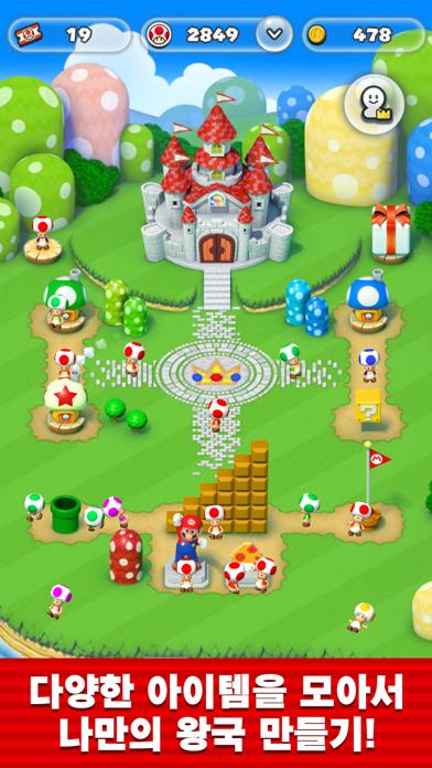 다운로드 Super Mario Run PC 용