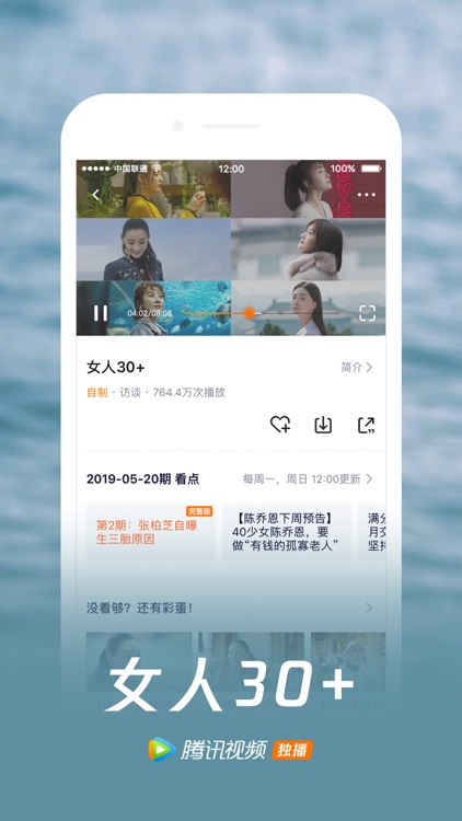 腾讯视频-凤弈精彩呈现 screenshot-5
