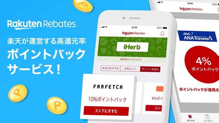 Rebates: 楽天リーベイツのお買い物でポイント高還元 screenshot-8