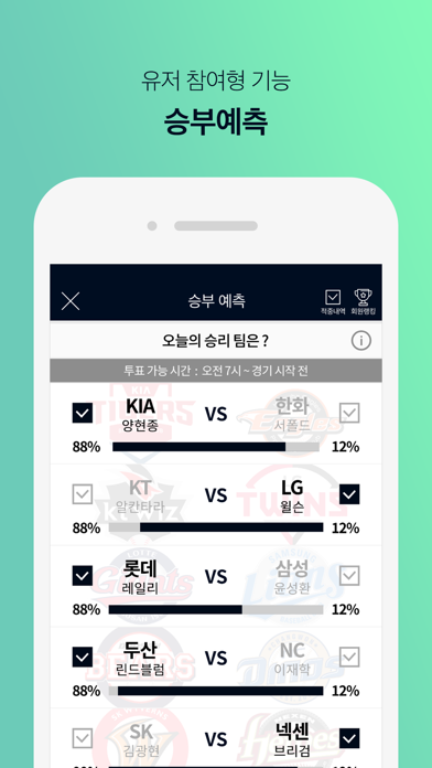 Download 프로야구 LIVE for Android